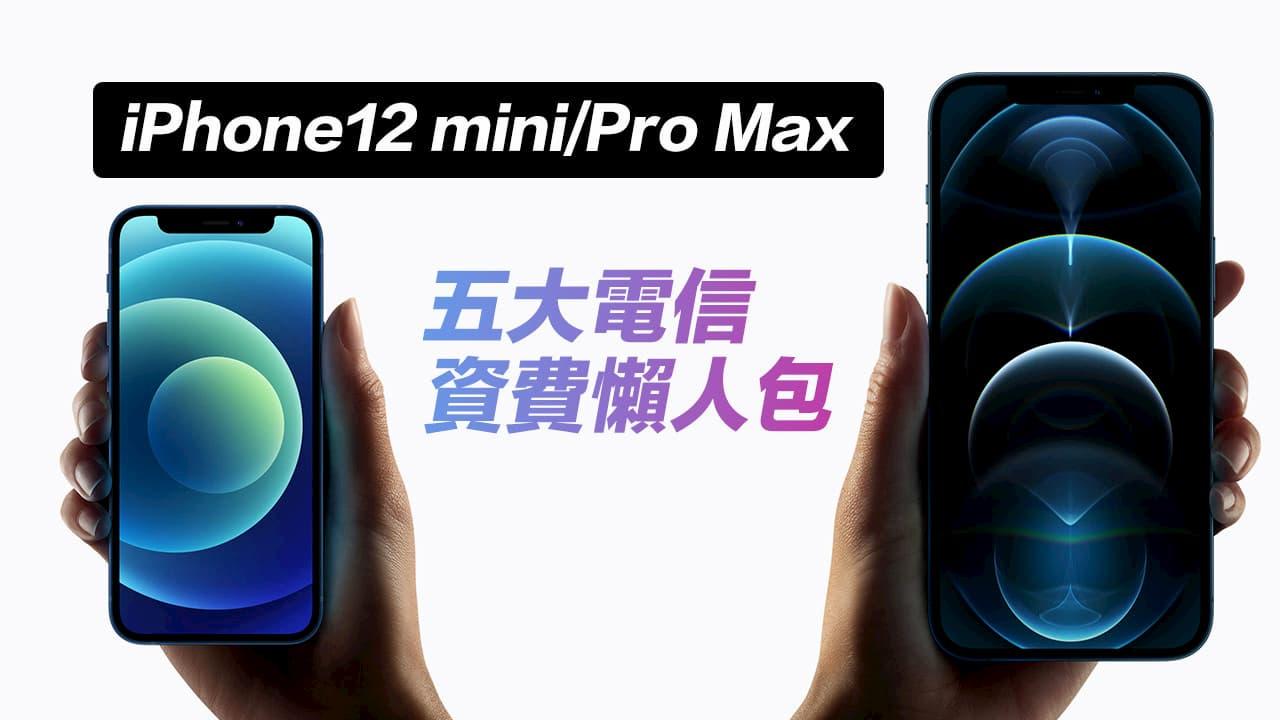 【懶人包】iPhone 12 Pro Max / iPhone 12 mini 資費方案總整理