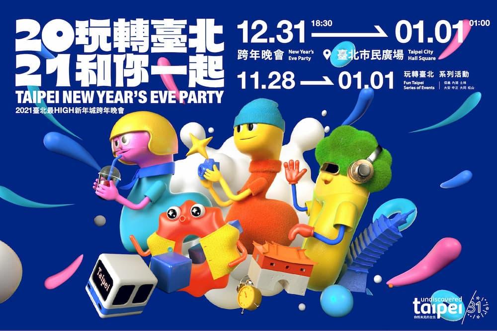 2021台北跨年晚會:台北最High新年城