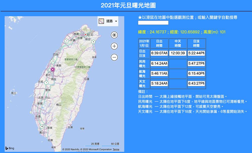 2021元旦台灣第一道曙光日出