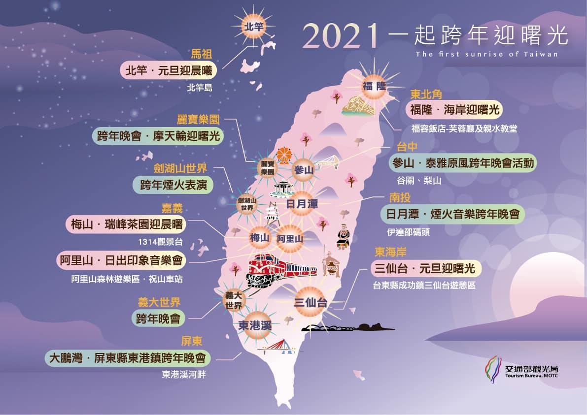 交通部光觀局2021一起跨年迎曙光
