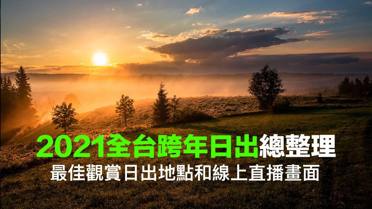 2021跨年曙光全台最佳9個地點整理!元旦日出直播線上看