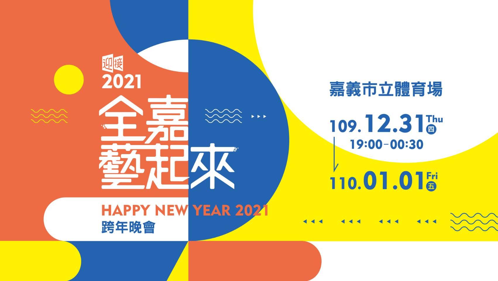 2021嘉義跨年晚會:迎接2021全嘉藝起來跨年晚會