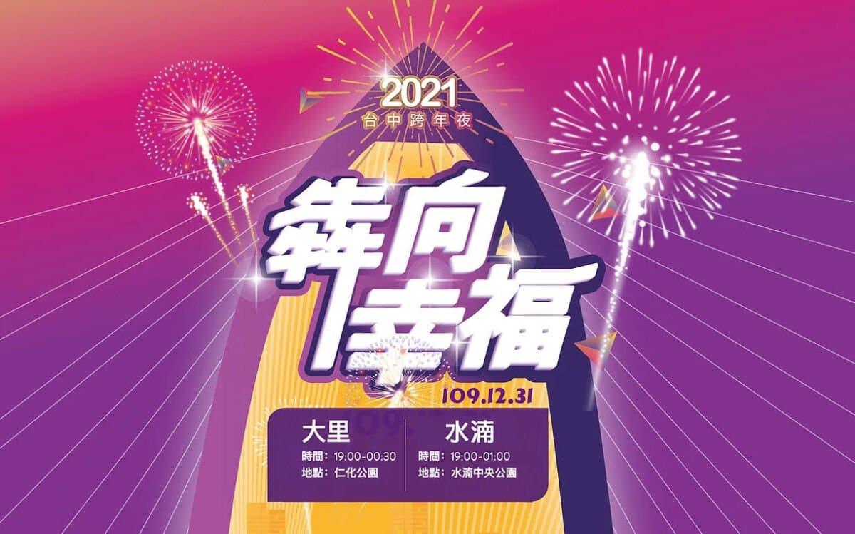 2021台中跨年晚會:犇向幸福!2021台中跨年狂歡夜