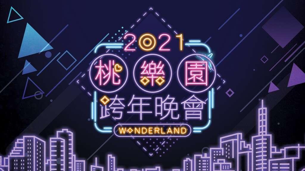 2021桃園跨年晚會:2021桃樂園Wonderland跨年晚會