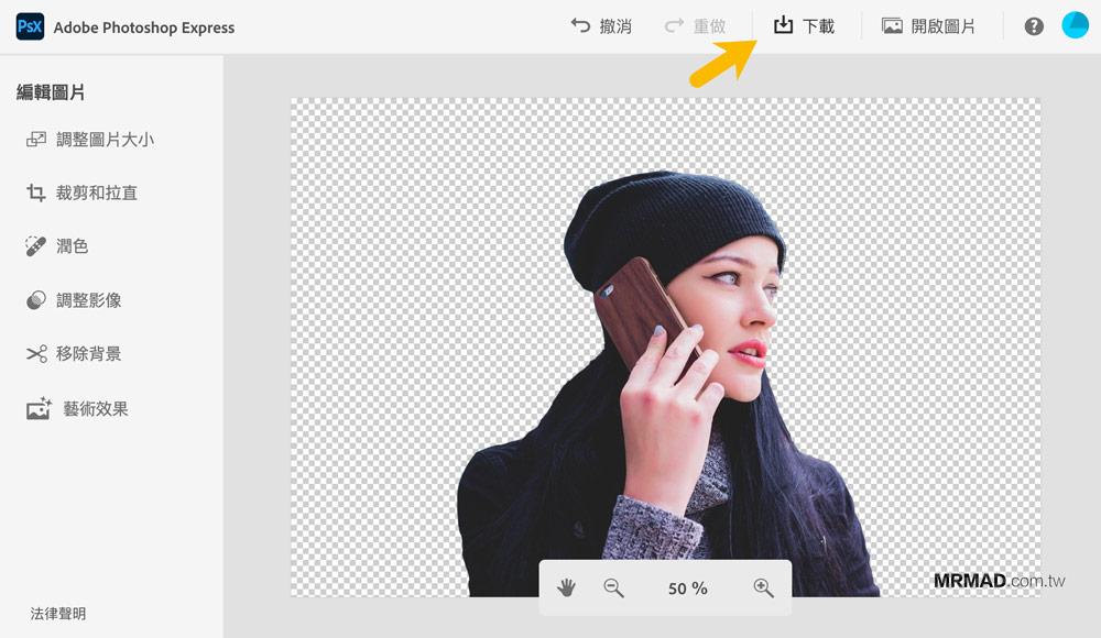 如何使用 Adobe Photoshop Express 去背7