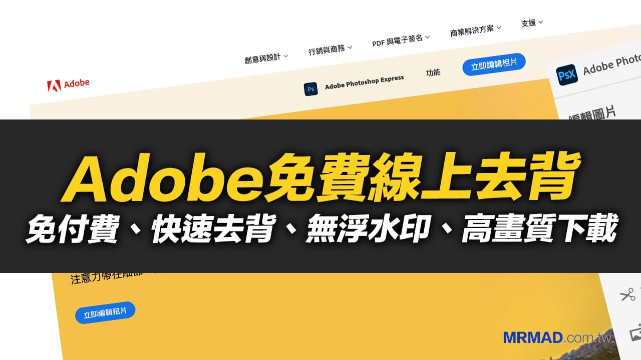 Adobe線上去背神器:3秒快速去背、免費無浮水印快速好用