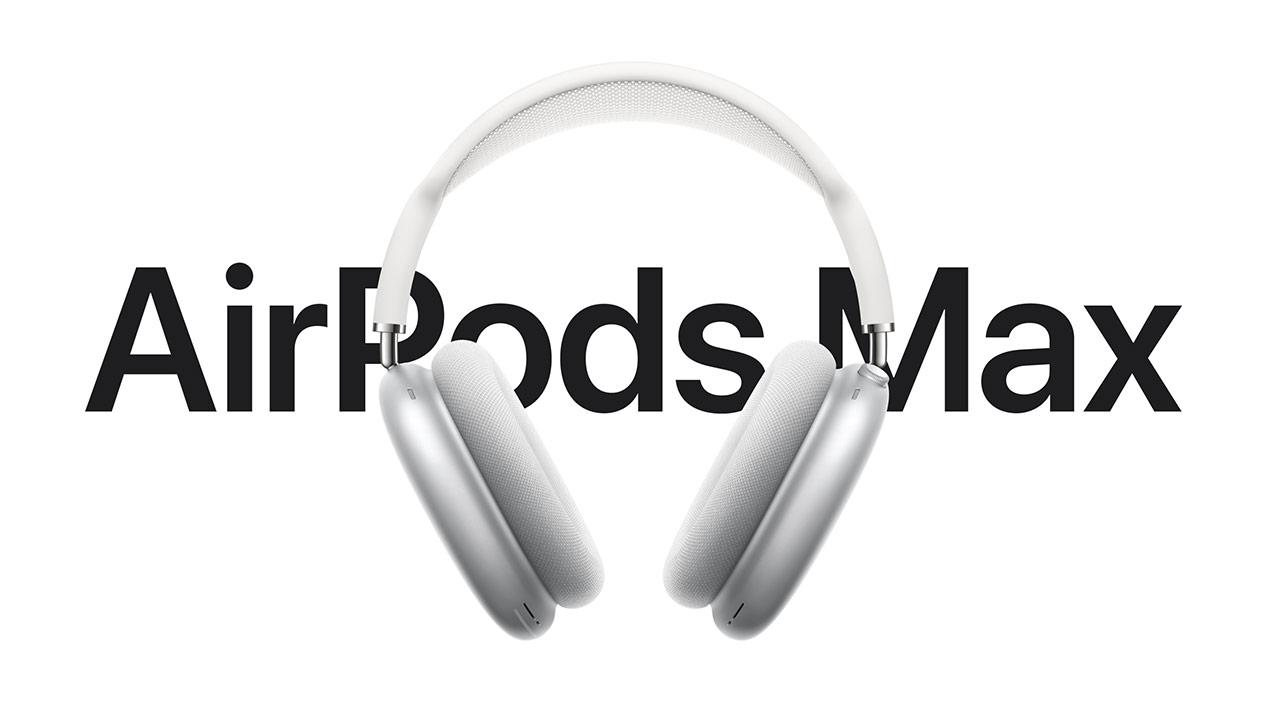 AirPods Max 降噪、設計美學融合一身,帶你快速搞懂蘋果耳機魅力