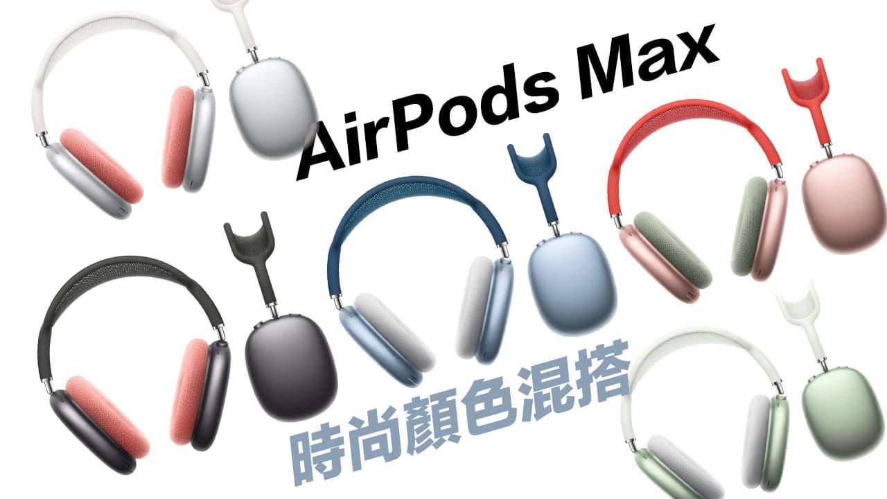 蘋果 AirPods Max 顏色怎麼配?教你玩出25種不同變化