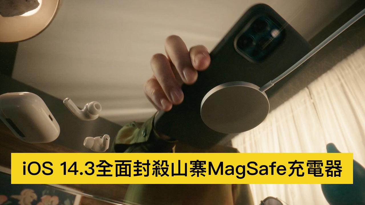 蘋果 iOS 14.3 封殺山寨MagSafe 造成iPhone 12 無法充電