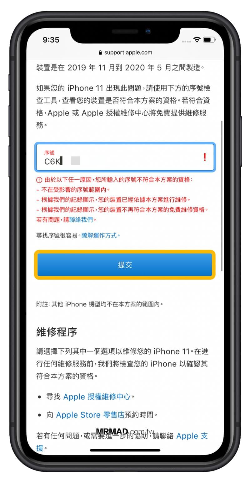 iPhone 11 觸控不靈敏問題與查詢方法1