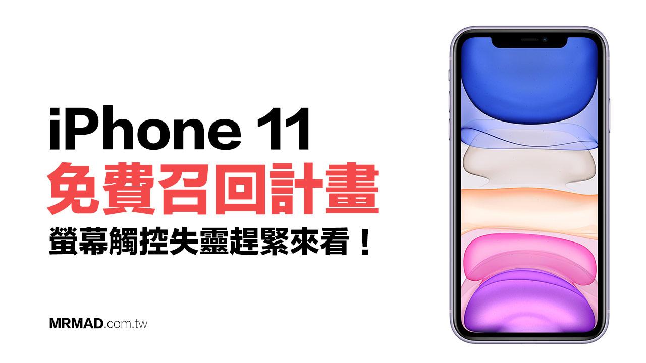 iPhone 11觸控不良或不靈敏?蘋果推出免費召回計畫
