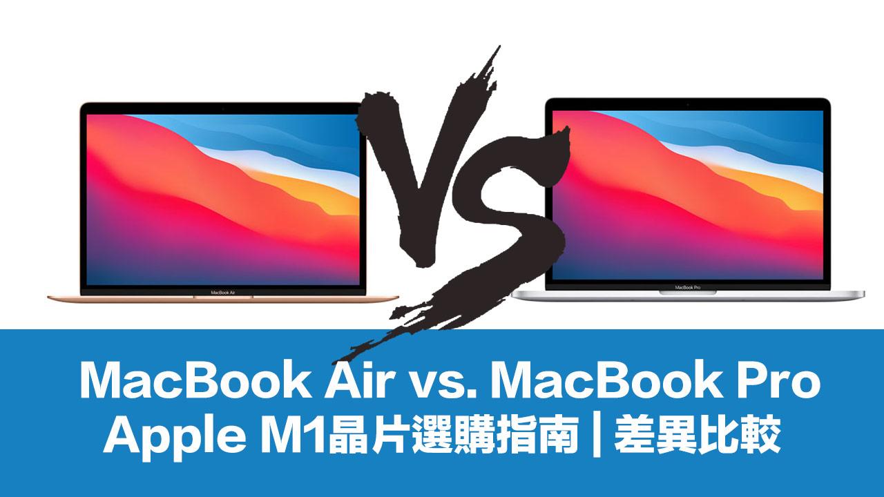 M1晶片 Macbook Pro vs. Macbook Air 差異比較與購買建議