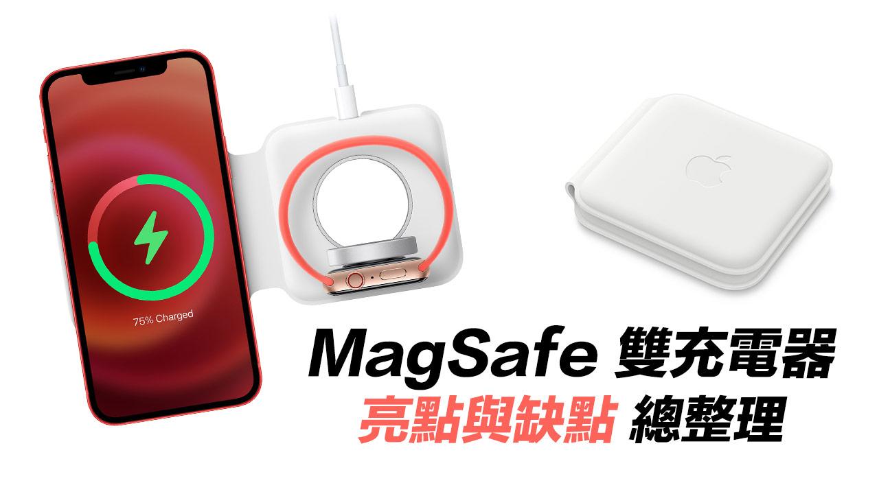 蘋果 MagSafe 雙充電器亮點與缺點有哪些?入手前先搞懂