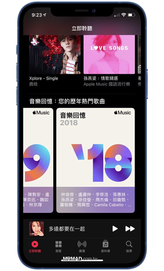 透過 Apple Music 手機版2
