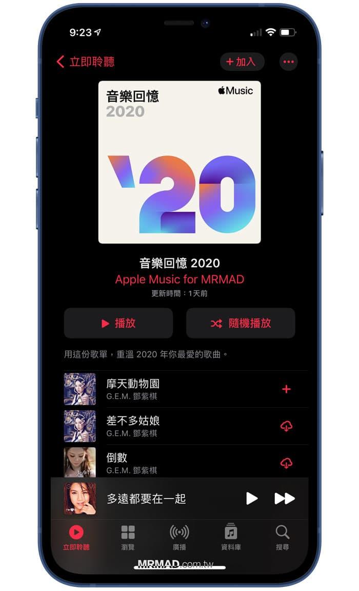 透過 Apple Music 手機版3