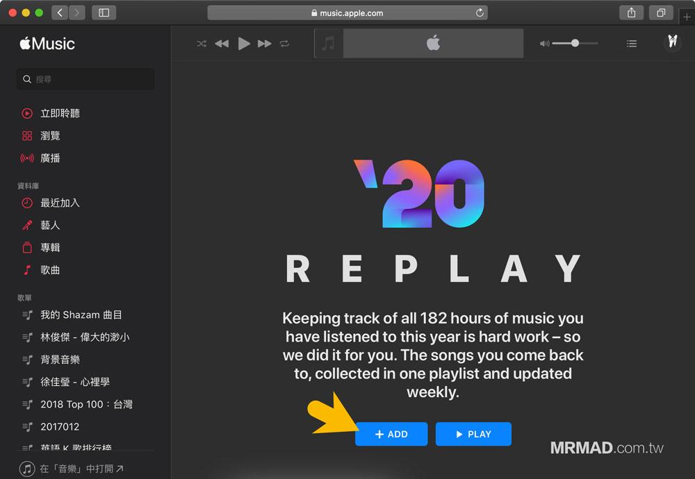 如何用 Apple Music Replay 音樂回憶功能2