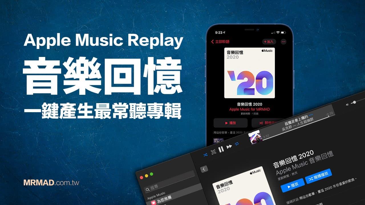 Apple Music 音樂回憶怎麼用?教你顯示當年最常聽的音樂