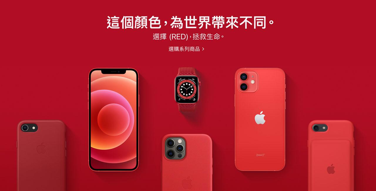 Apple Product RED 是什麼?快速帶你搞懂買紅色優勢
