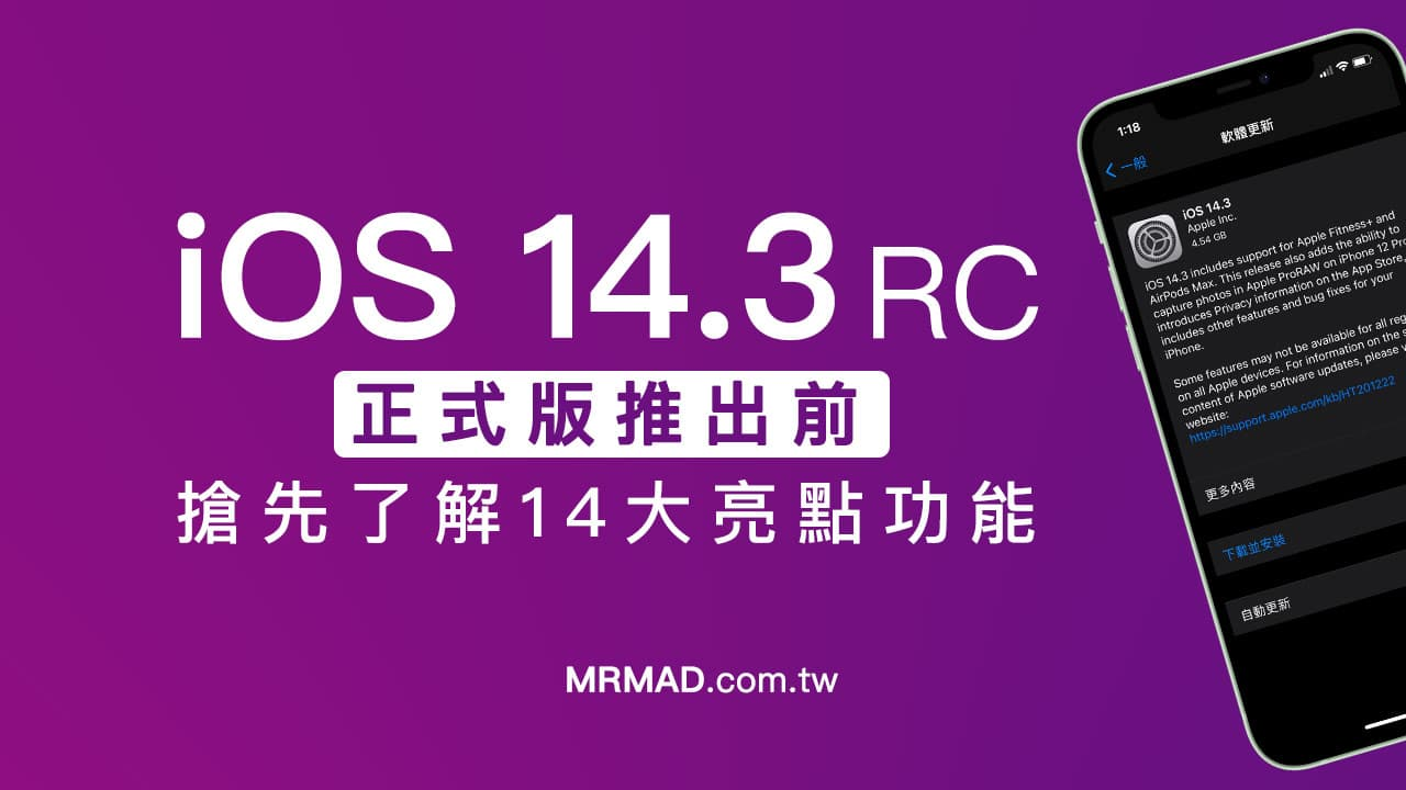 蘋果 iOS 14.3 RC 版已經推出,搶先了解14大亮點功能
