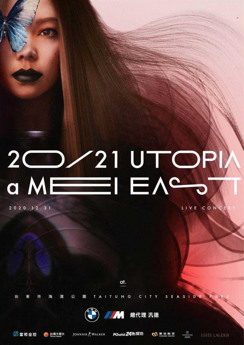 2021台東跨年演唱會 BMW M 20/21 aMEI UTOPIA EAST