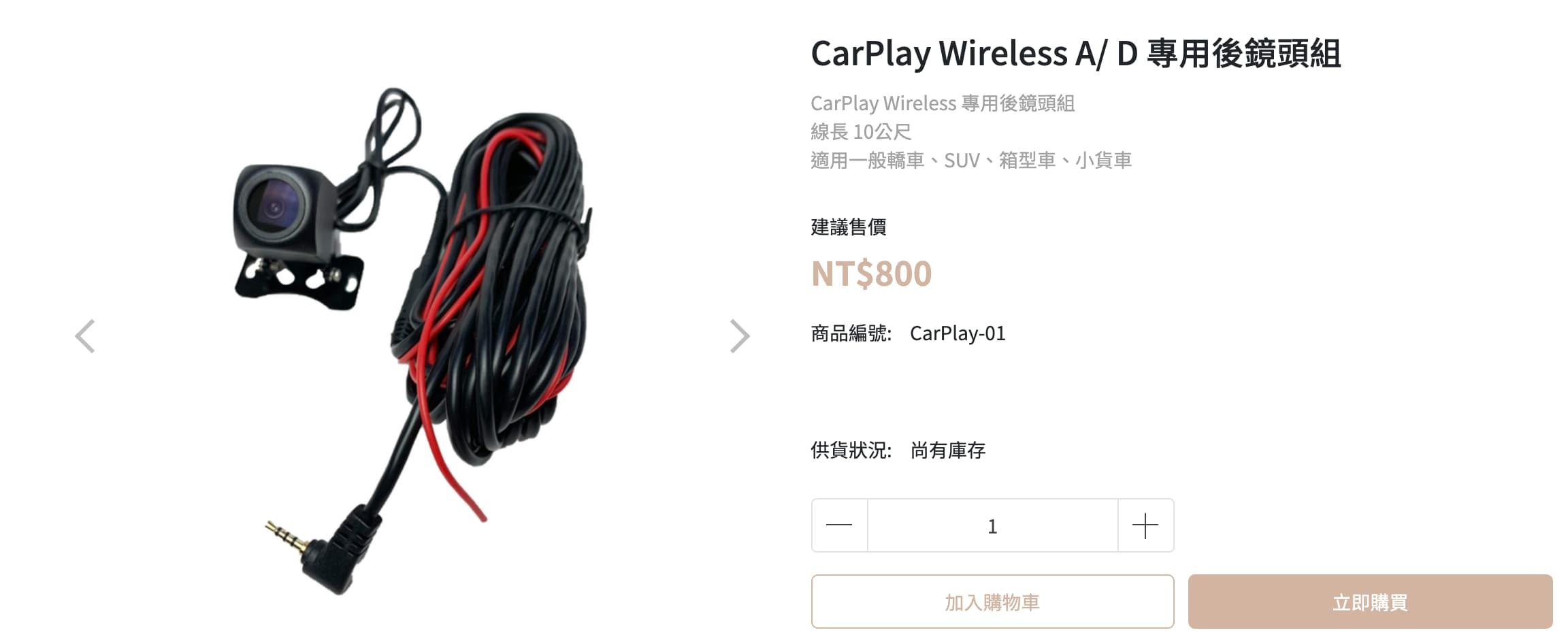 CarPlay Wireless D 支援倒車顯影功能2