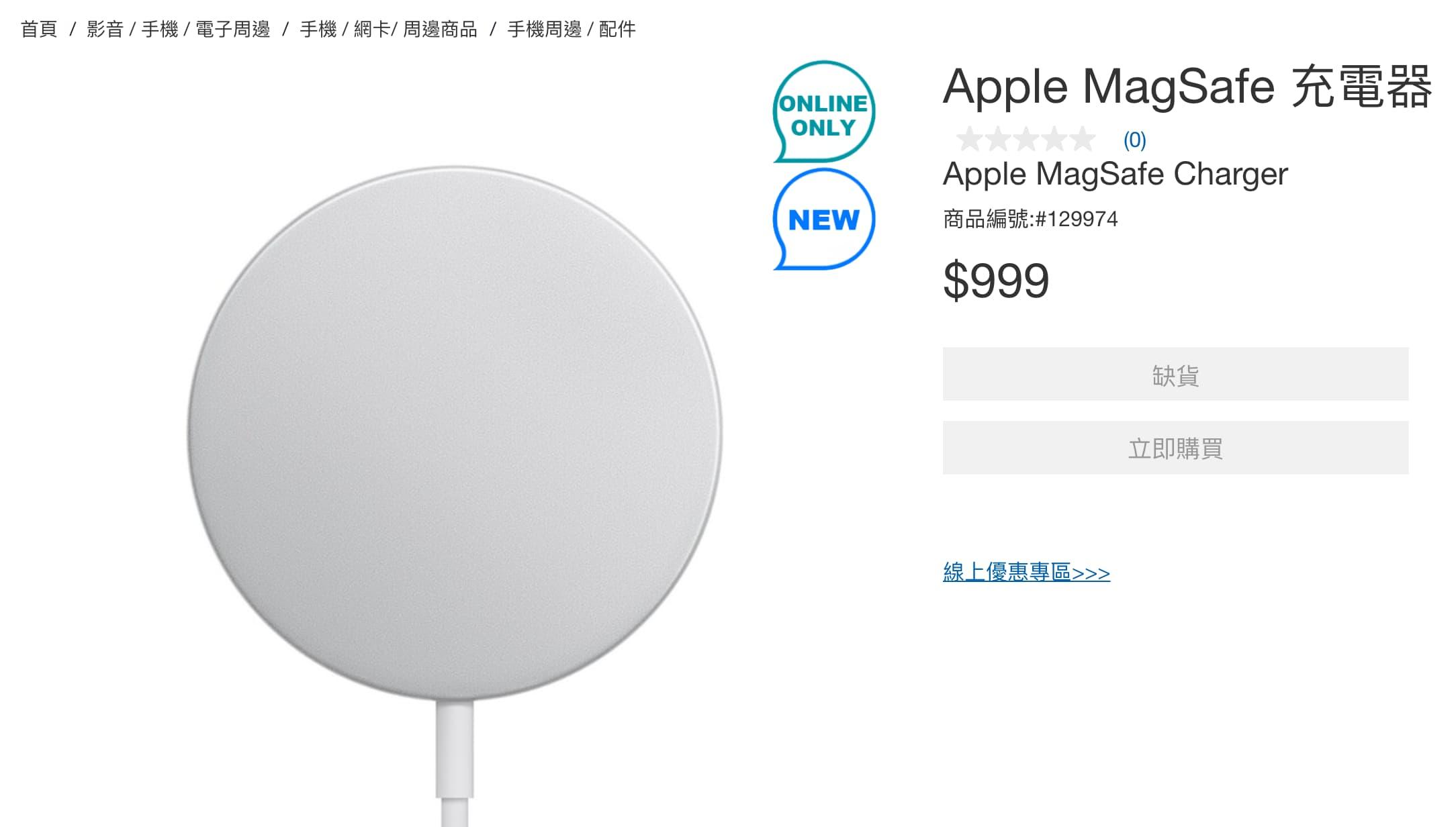 好市多開賣MagSafe 充電器售價999!瞬間被秒殺搶購2