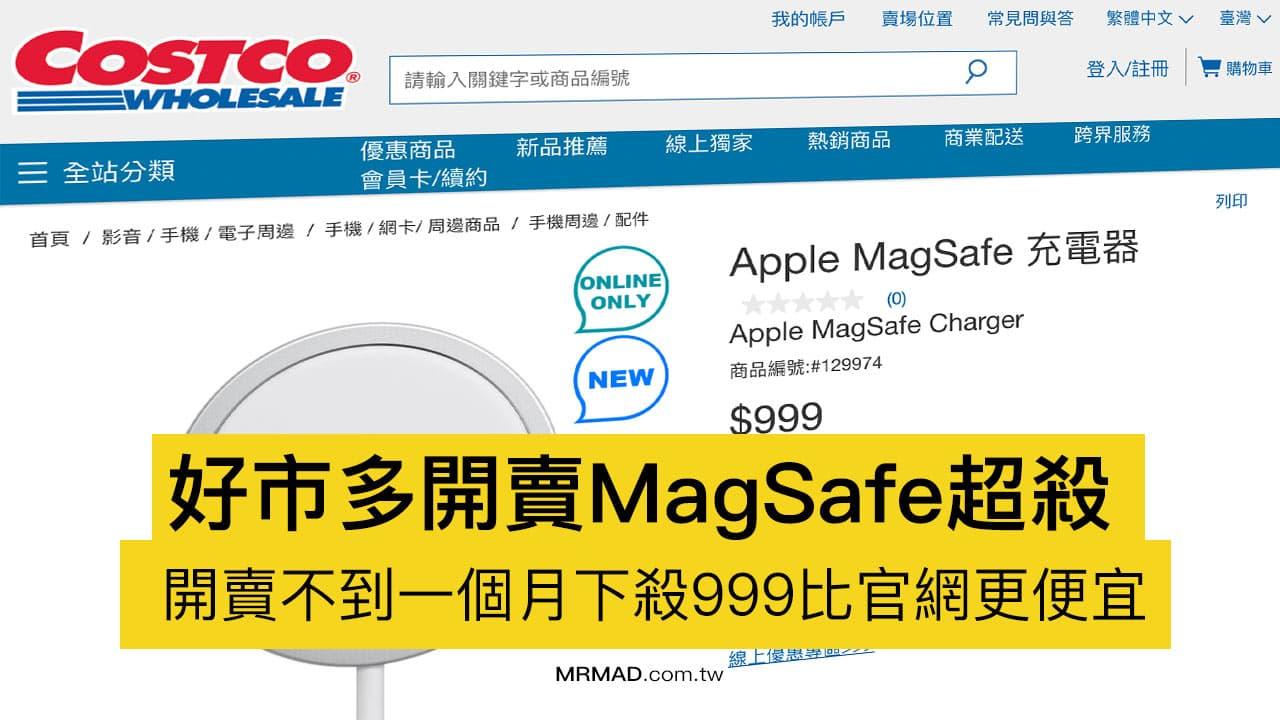 好市多開賣MagSafe 充電器售價999!瞬間被秒殺搶購