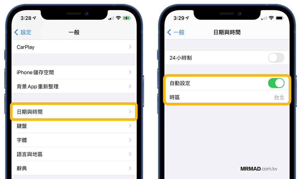檢查iOS時區與時間