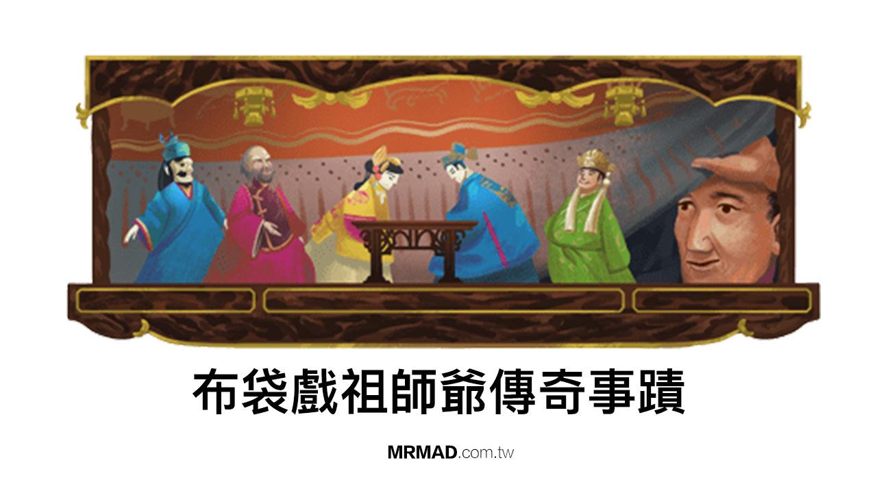 Google為何紀念「李天祿」?不可不知的布袋戲祖師爺傳奇事蹟