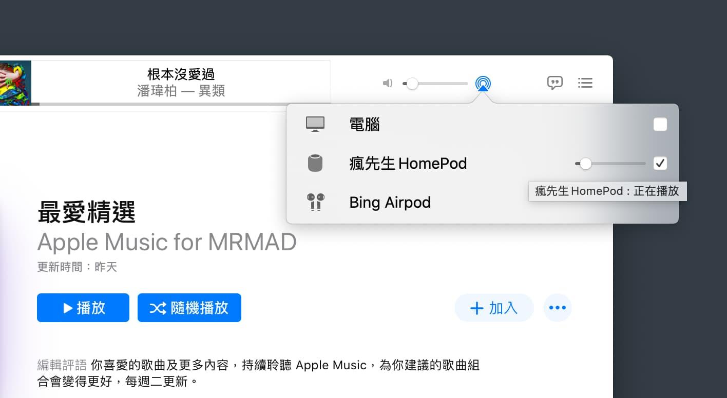 蘋果替 HomePod 釋出 14.3 更新,改進效能與提升穩定2