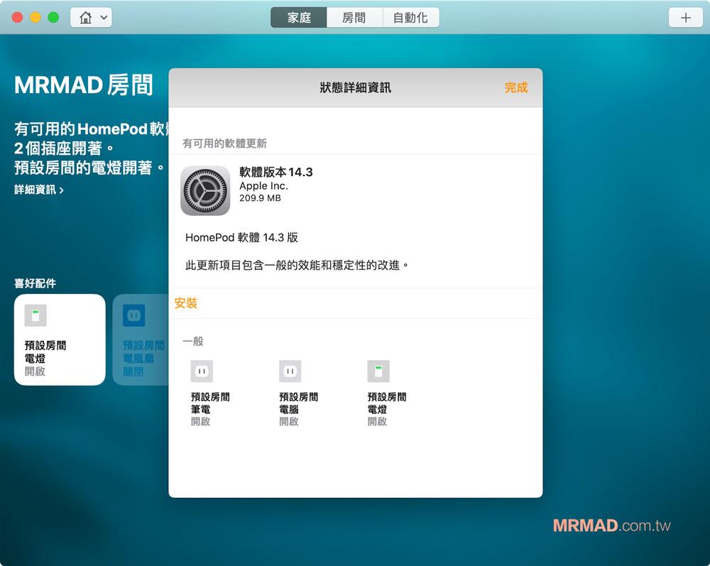 蘋果替 HomePod 釋出 14.3 更新,改進效能與提升穩定1