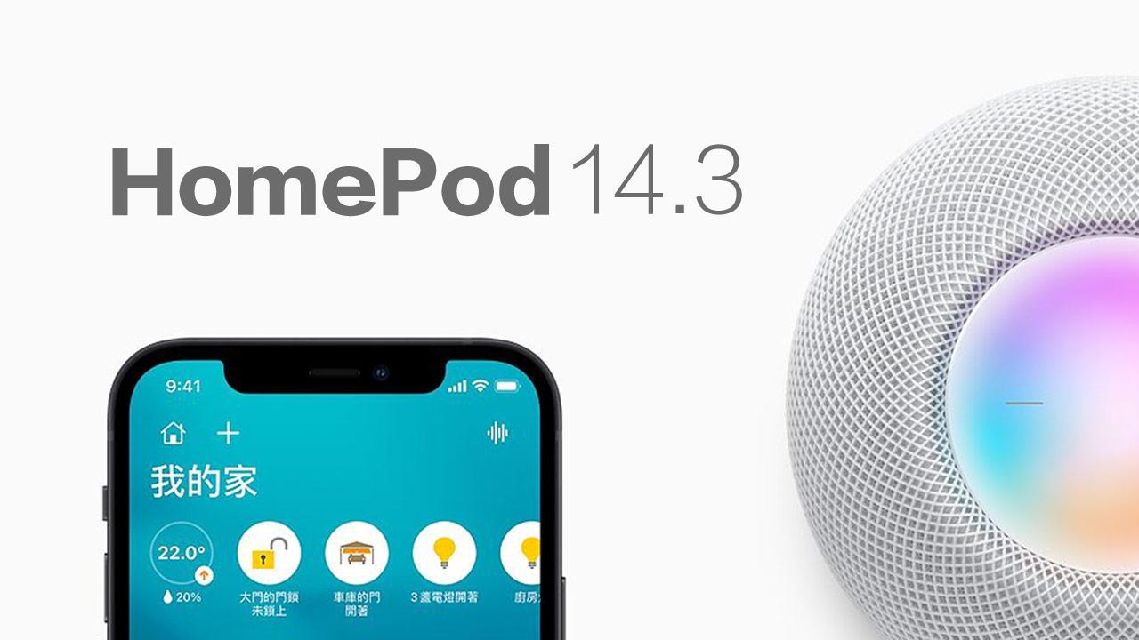 蘋果替 HomePod 釋出 14.3 更新,改進效能與提升穩定