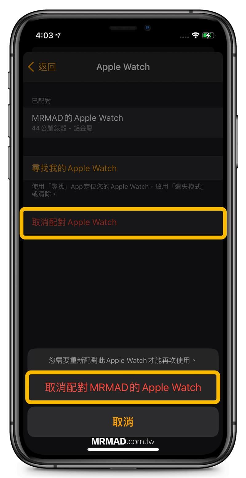 如何替 Apple Watch 備份與新iPhone 配對?教你無痛轉移