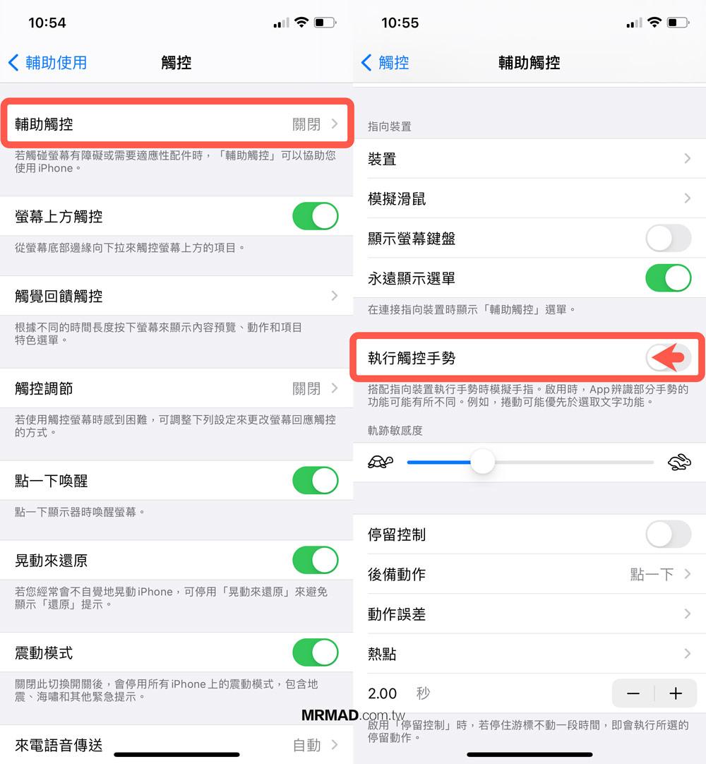 如何解決 iOS 14.2 CarPlay 連線和按鈕無反應1