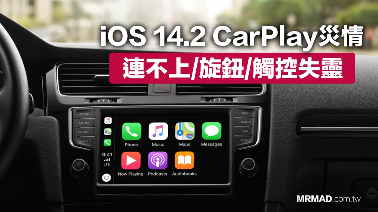 iOS 14.2 爆 CarPlay 連不上、旋鈕失靈災情,解決看這篇