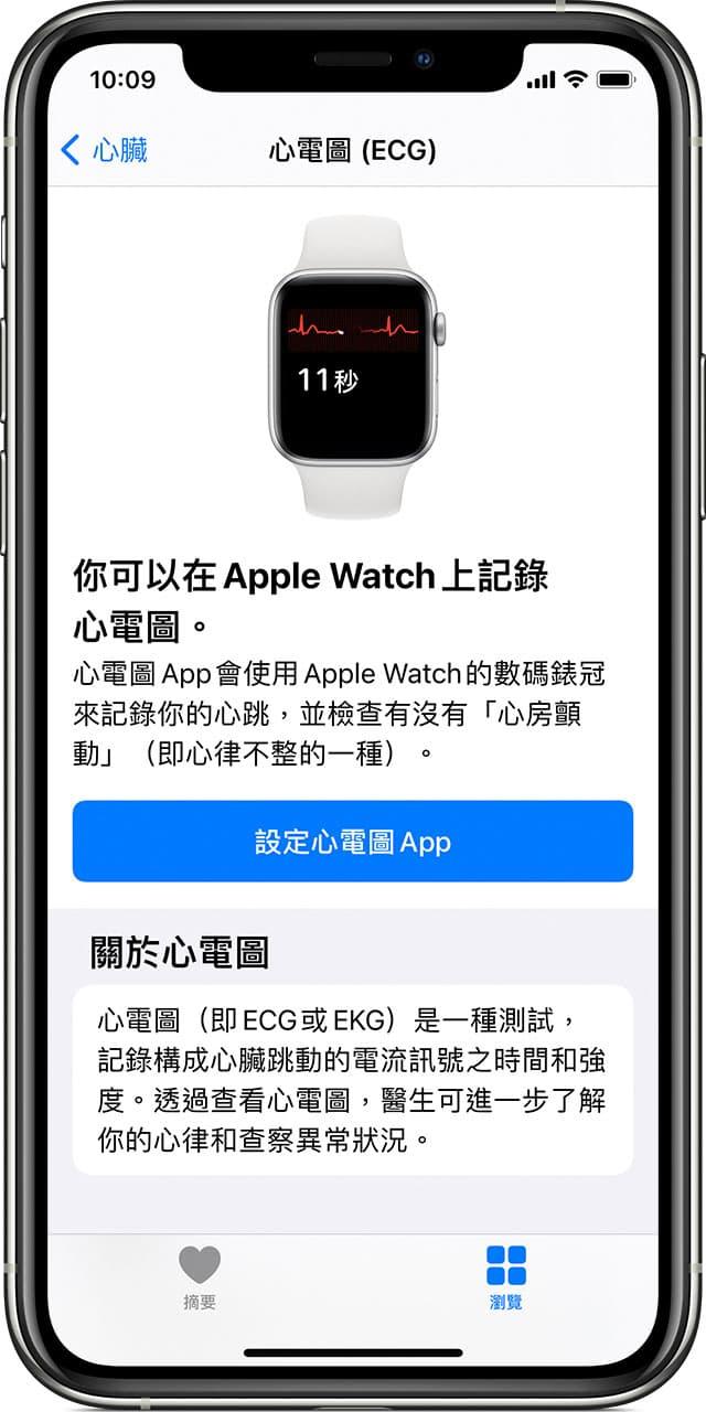 Apple Watch ECG 心電圖台灣開通方法?免花錢立即啟用