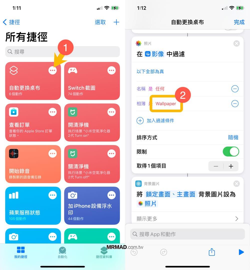 下載自動換 iOS 桌布捷徑與設定