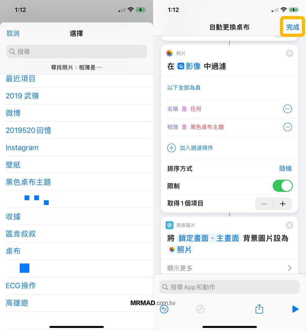 下載自動換 iOS 桌布捷徑與設定1