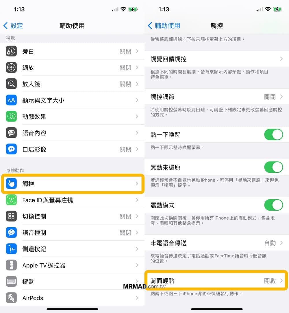 iPhone 自動換桌布教學