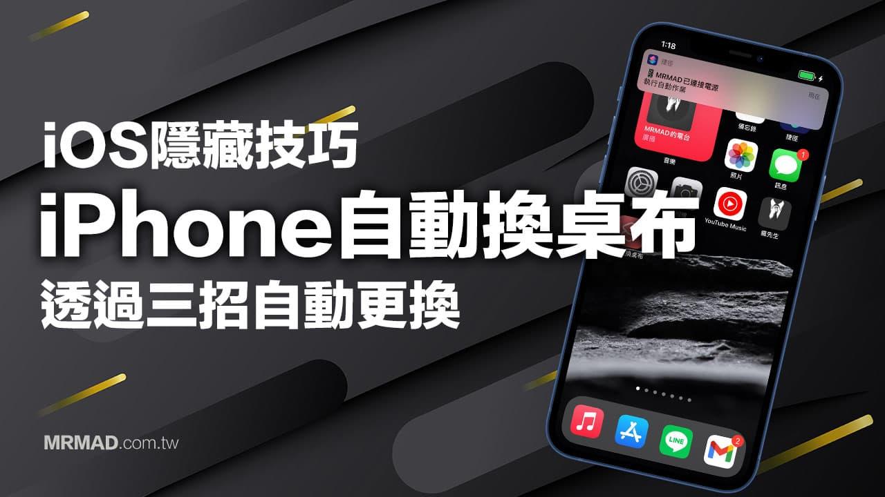 iPhone自動換桌布隱藏技:實現充電、輕敲、定時換桌布