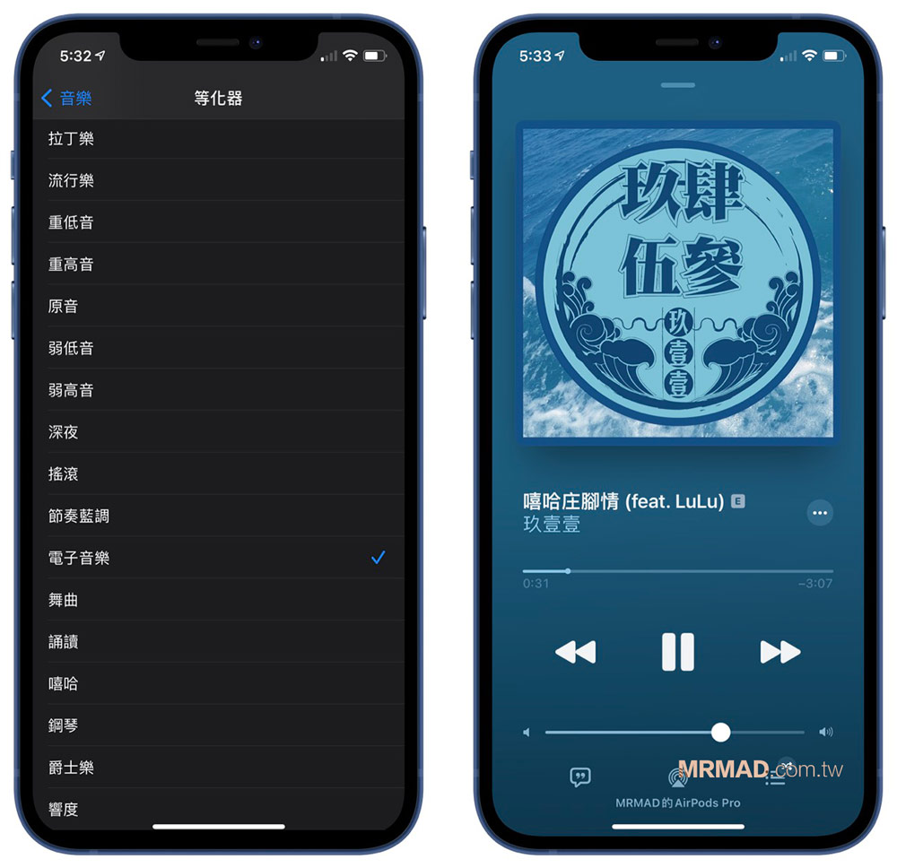 iPhone等化器怎麼用?教你增強音樂和提升AirPods音效體驗