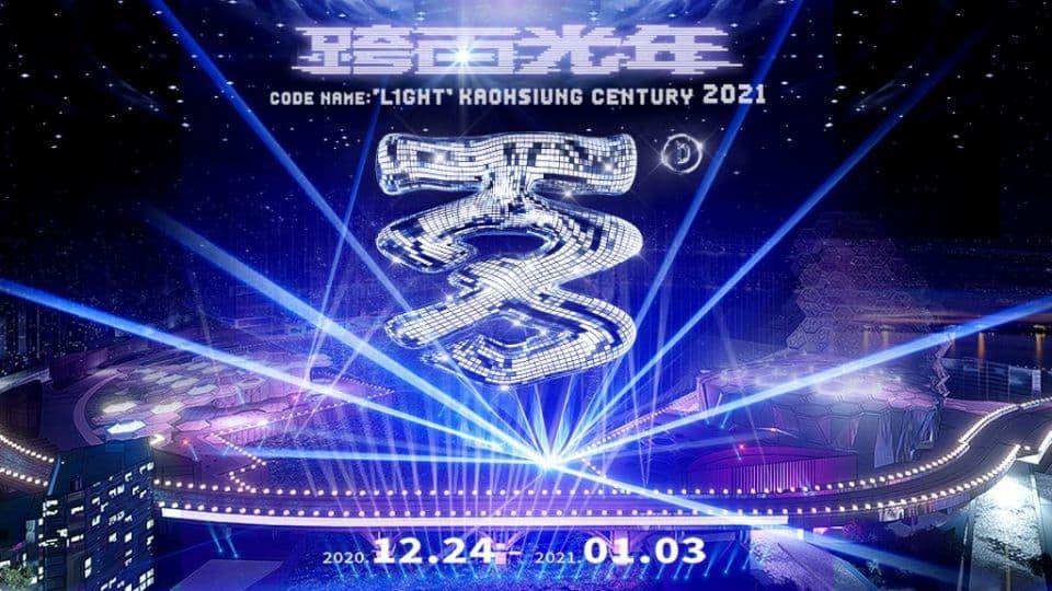 高雄2021跨百光年跨年演唱會