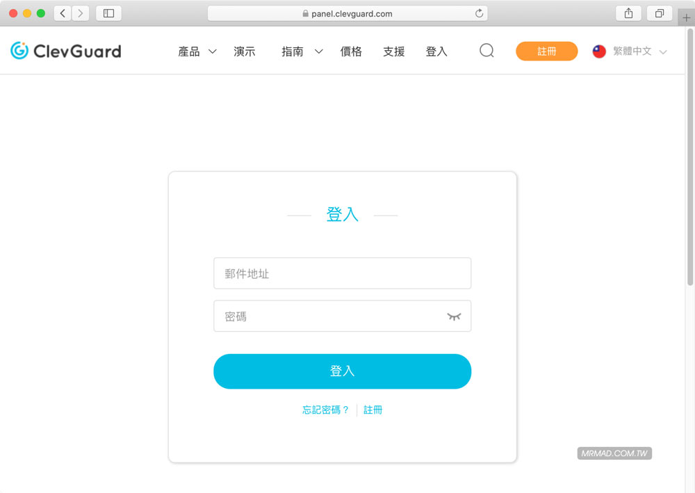 KidsGuard Pro for iOS 註冊與安裝技巧