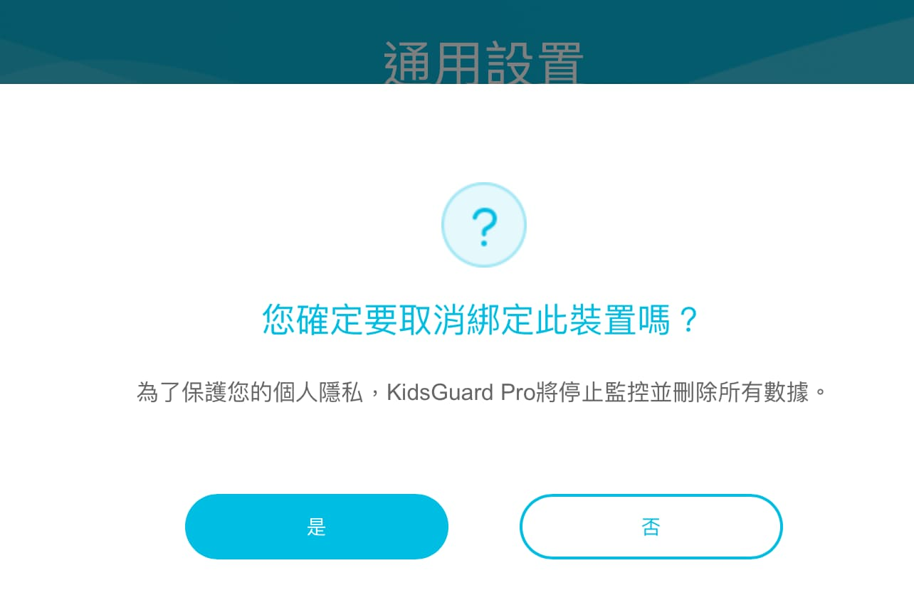KidsGuard Pro for iOS 價格與優惠3