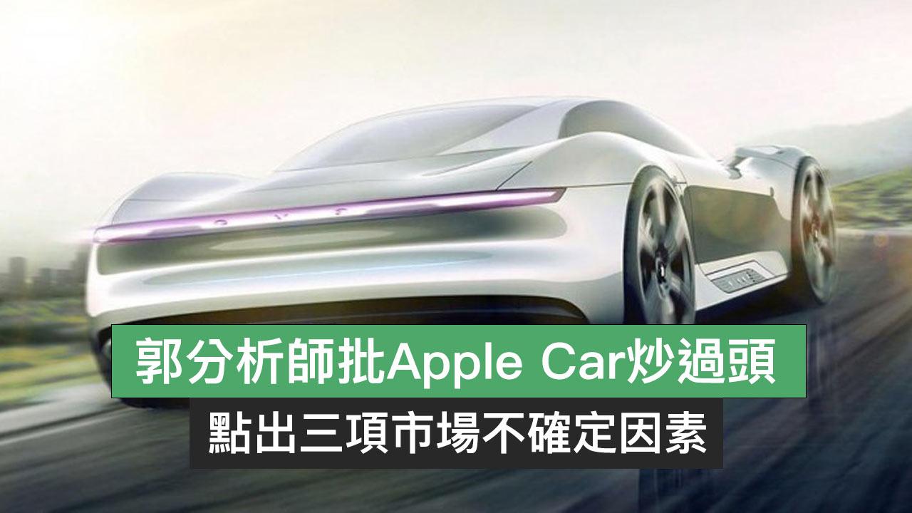 郭明錤批Apple Car 概念股炒過頭,點出三項不確定因素