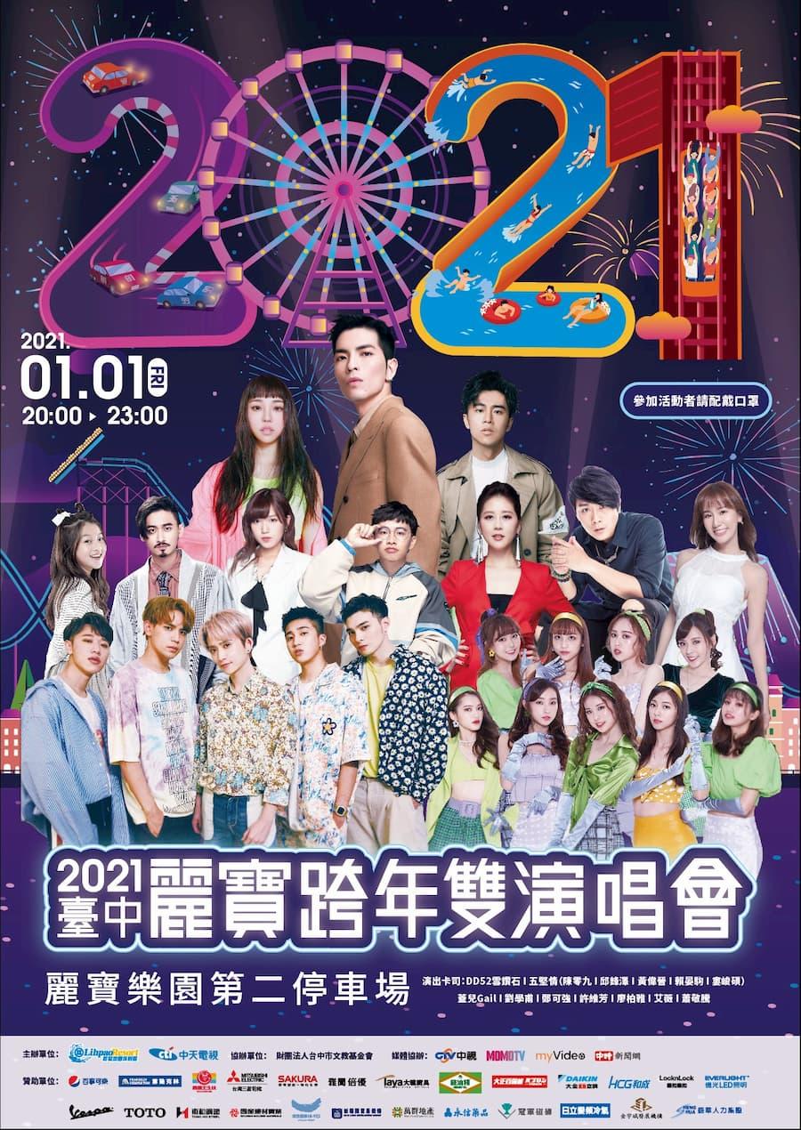 2021年台中麗寶跨年雙演唱會