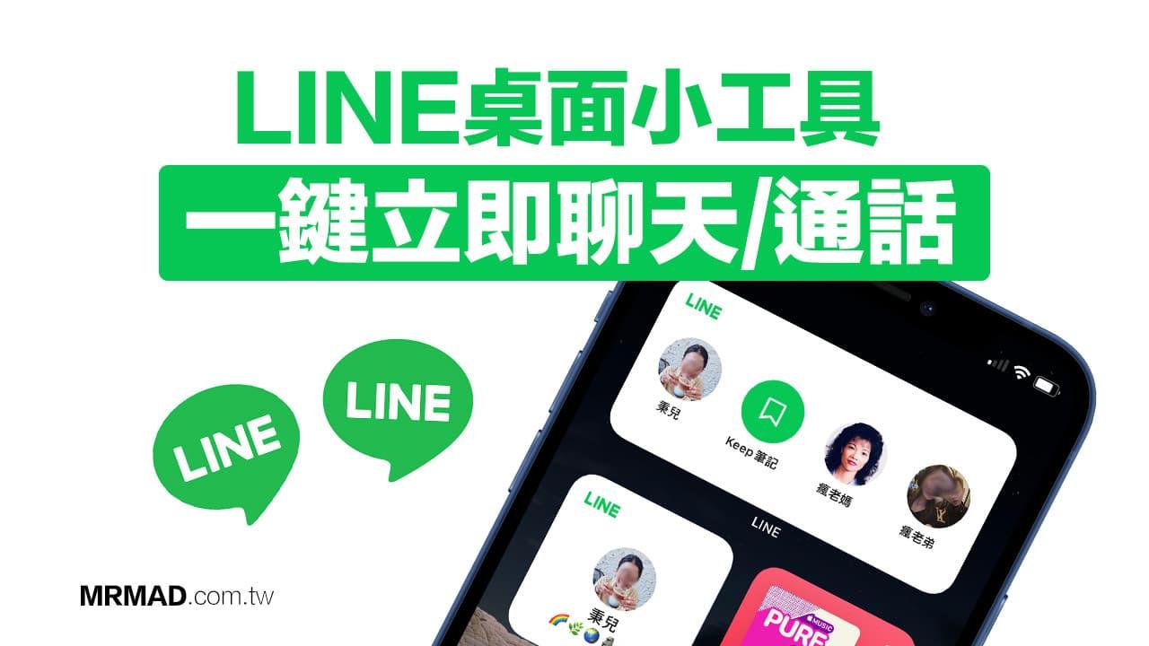 LINE支援iOS 14桌面小工具 教你建立快速聊天室