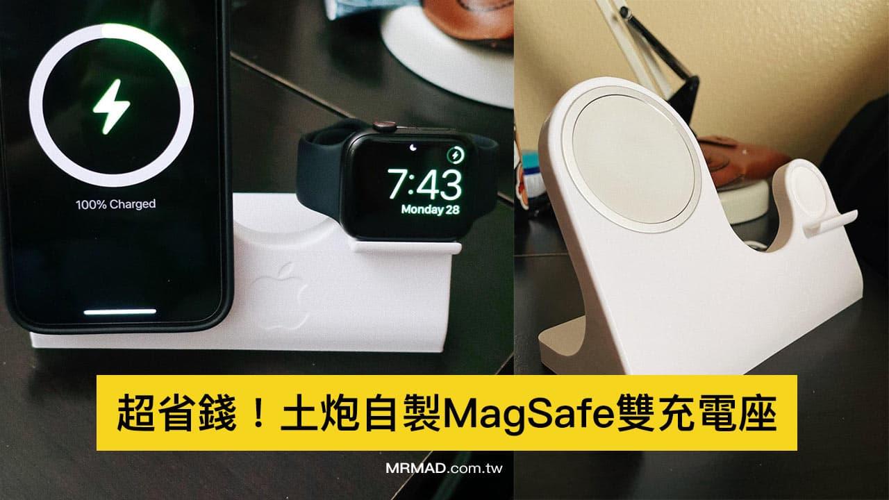 想自製低價蘋果MagSafe雙充電器?靠3D打印機超省錢方案