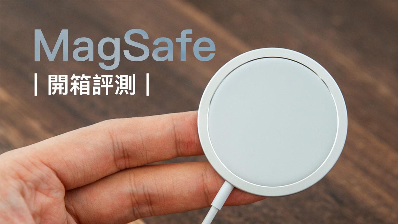MagSafe 開箱評測:無線充電超方便,告訴你值不值得買