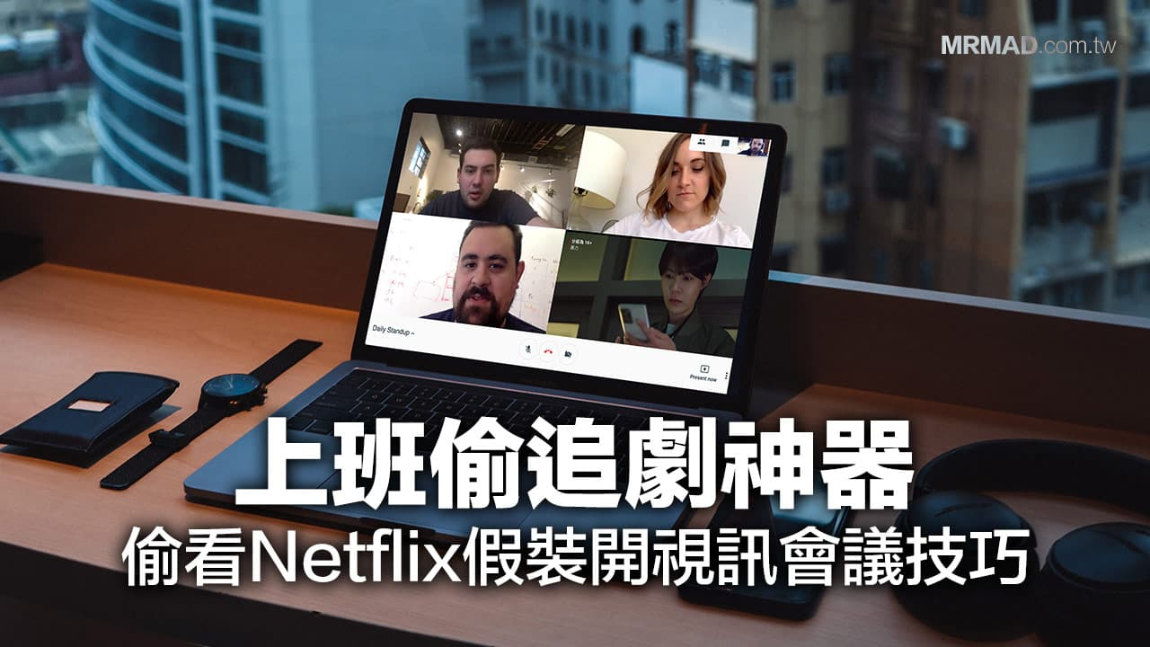上班偷追劇神器 教你偷看Netflix 也能假裝開線上會議